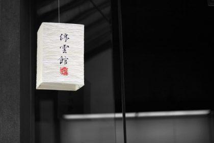 China, Lamp