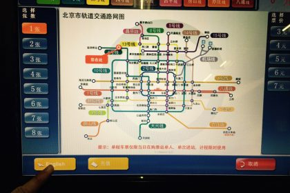 China, Beijing, Subway, Language change