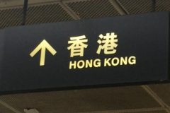Hong Kong, Train sign